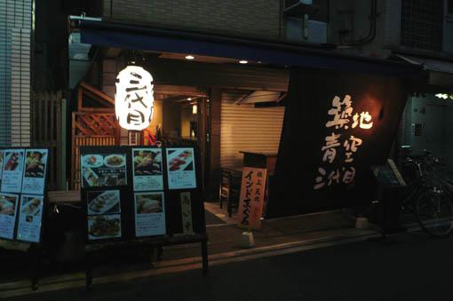 築地の寿司屋_e0054299_8441034.jpg