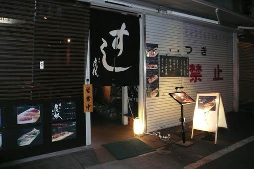 築地の寿司屋_e0054299_8443097.jpg