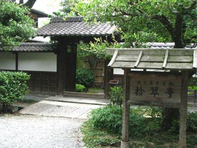 京都御苑 拾翠亭_e0048413_17561410.jpg