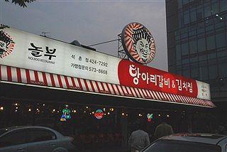 初韓国。_c0116714_4385026.jpg