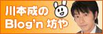 川本成の、Blog'n 坊や Z