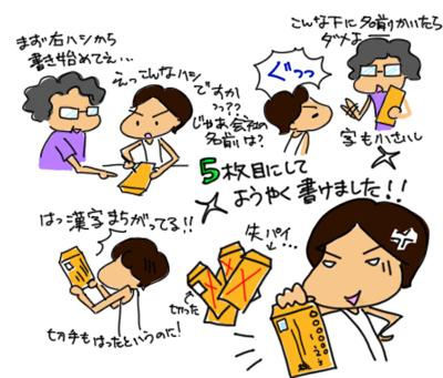 半人前東京人_c0161724_18535219.jpg