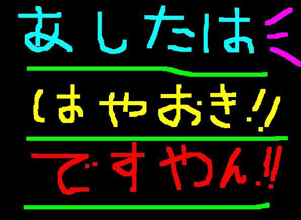 明日も元気イッパツ!ですやん!_f0056935_20132142.jpg