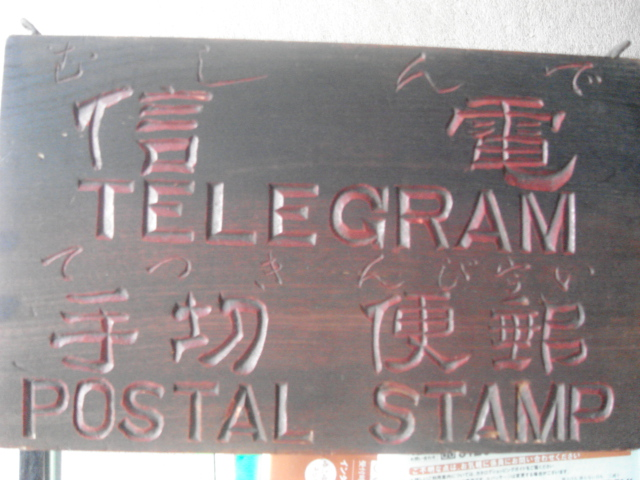 郵便局の看板_b0124462_932394.jpg