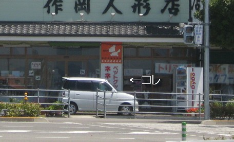 人形店の話_c0001670_21351523.jpg