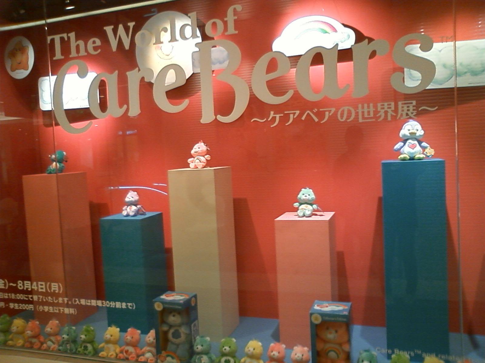 Care Bears_c0127070_21344125.jpg
