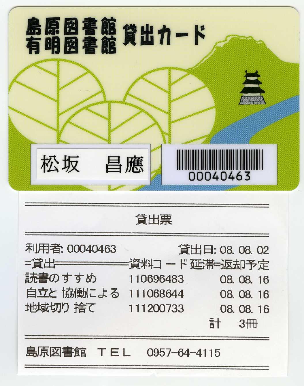 20冊まで借りられる。島原図書館_c0052876_18494717.jpg
