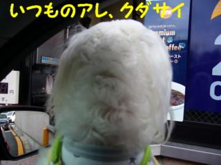 f0145192_1147422.jpg