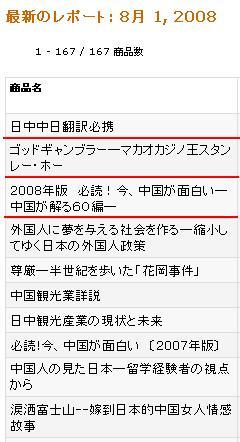 7月のアマゾンベストテン 日本僑報社刊行書籍_d0027795_8544127.jpg