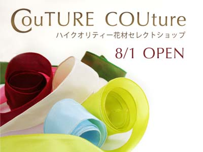 Couture Couture クチュール クチュールオープン致します☆_b0111306_2155920.jpg