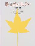 葉っぱのフレディ_f0067107_2013456.jpg