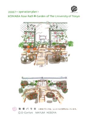 『駒場 バラの小径』ガーデンプランスケッチ集_e0044855_3414489.jpg