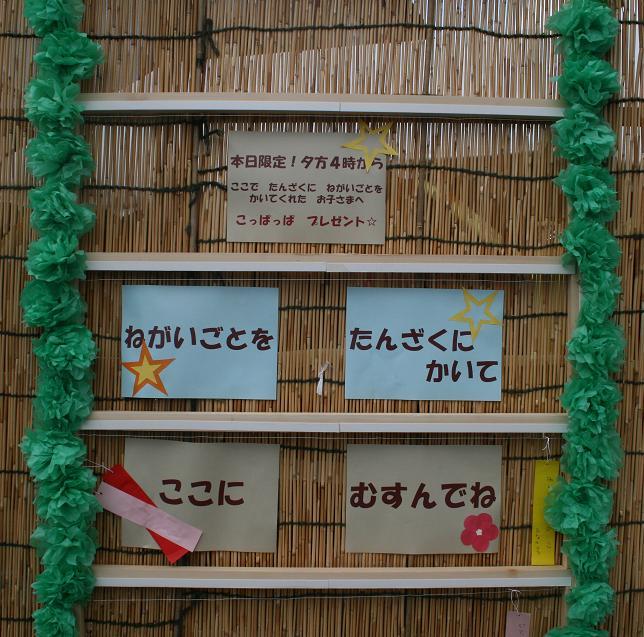 星に願いを    七夕感謝祭 その1(速報)_a0107574_531255.jpg