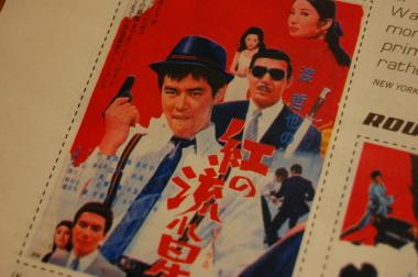 日活アクション映画「紅の流れ星」&和食「ShuRaku」。_d0129786_1457267.jpg