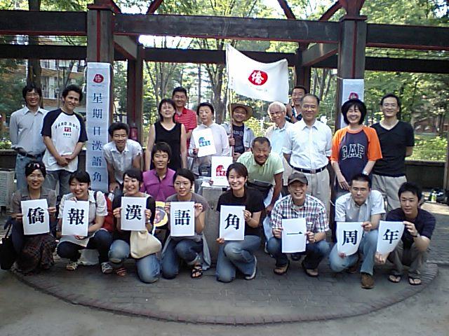 第51回漢語角開催写真その5 瀬野氏を囲んで記念写真_d0027795_16133958.jpg
