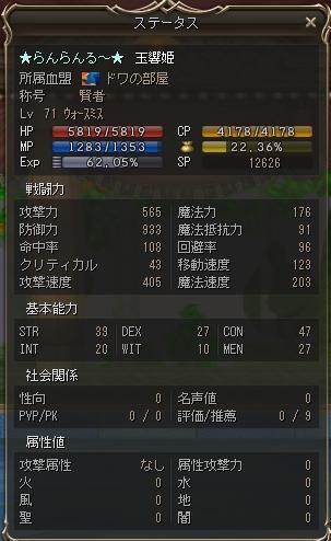 メア重セット完成_b0062614_226674.jpg