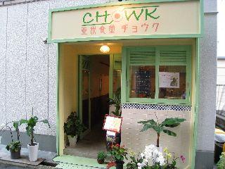 亜州食堂 チョウク_b0054727_1724463.jpg
