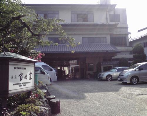 吉野山温泉 湯元 宝の家_b0129451_84229100.jpg