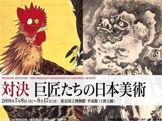 「巨匠たちの日本美術」展_a0092659_16371120.jpg