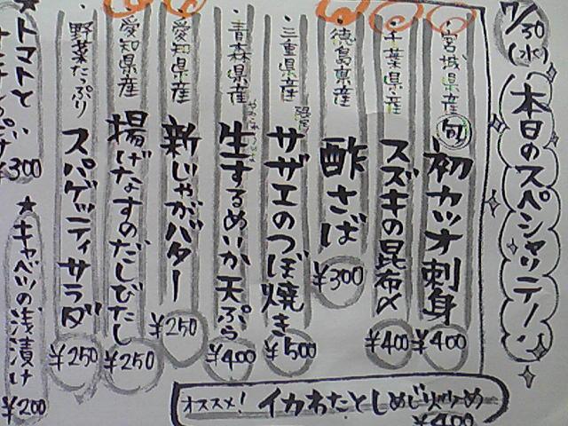 f0136780_2005539.jpg