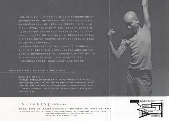 『シンドウトオン』チラシ完成_c0000587_22144614.jpg