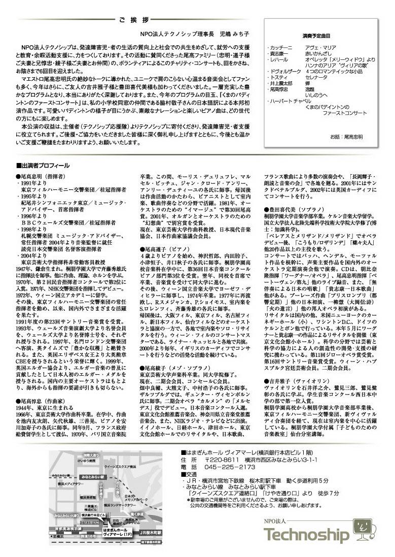 """今年の""""尾高ファミリーコンサート""""は10月4日(土)です_d0133320_3245492.jpg"""