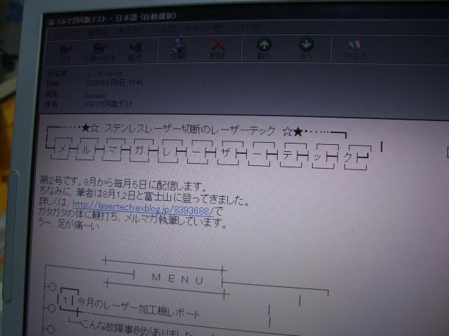 メルマガ始めました。_d0085634_2012896.jpg