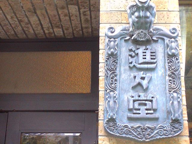 京都に行ってきました~喫茶編。_e0060555_22212238.jpg