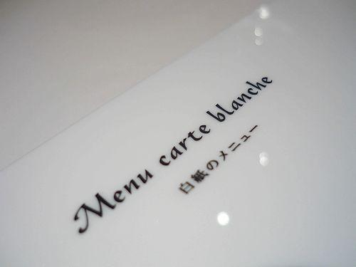 白金台 レストラン カンテサンス Quintessence 夏の薔薇。。。*:.。.☆*† _a0053662_21305350.jpg