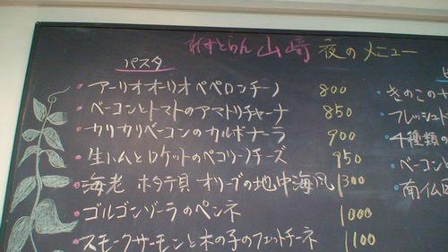 お客様思いのレストラン、広範囲の皆様に支持されてます♪ レストラン 山崎_d0083265_0134840.jpg