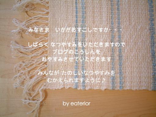 b0142197_1003983.jpg