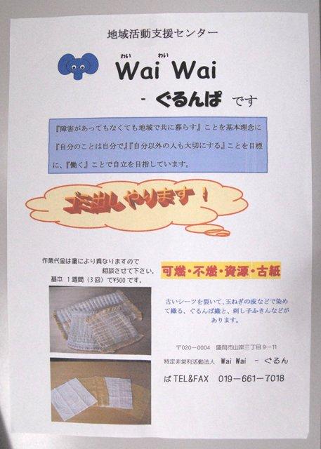 Wai Wai-ぐるんぱ_a0103650_16421590.jpg