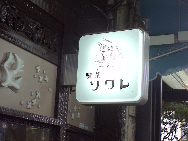 京都に行ってきました~喫茶編。_e0060555_1575546.jpg