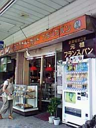 横須賀の名物パン屋_d0069964_9163322.jpg