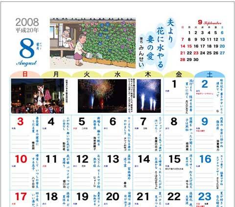 365日カレンダー川柳募集中_f0105218_17465151.jpg