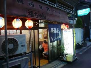 鶴橋 福ちゃん  サムギョプサル_b0054727_10182897.jpg