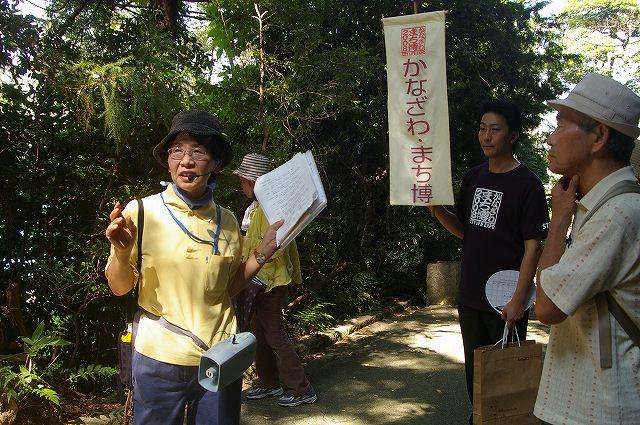 芭蕉と歩く下口街道~金沢散歩学_d0043136_191455.jpg