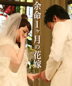 余命一ヶ月の花嫁  待望の映画化!!!_c0043737_16193014.jpg