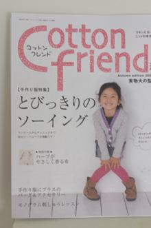 Cotton friend 秋号_c0112142_110021.jpg