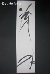 デザイン書道教室 : 「夏のインテリア」 _c0141944_016067.jpg