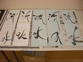 デザイン書道教室 : 「夏のインテリア」 _c0141944_0228100.jpg