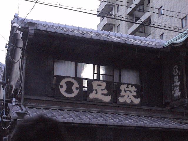 京都に行ってきました~街歩き編。_e0060555_2102030.jpg