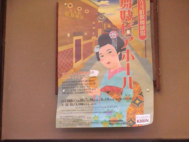京都に行ってきました~街歩き編。_e0060555_217468.jpg