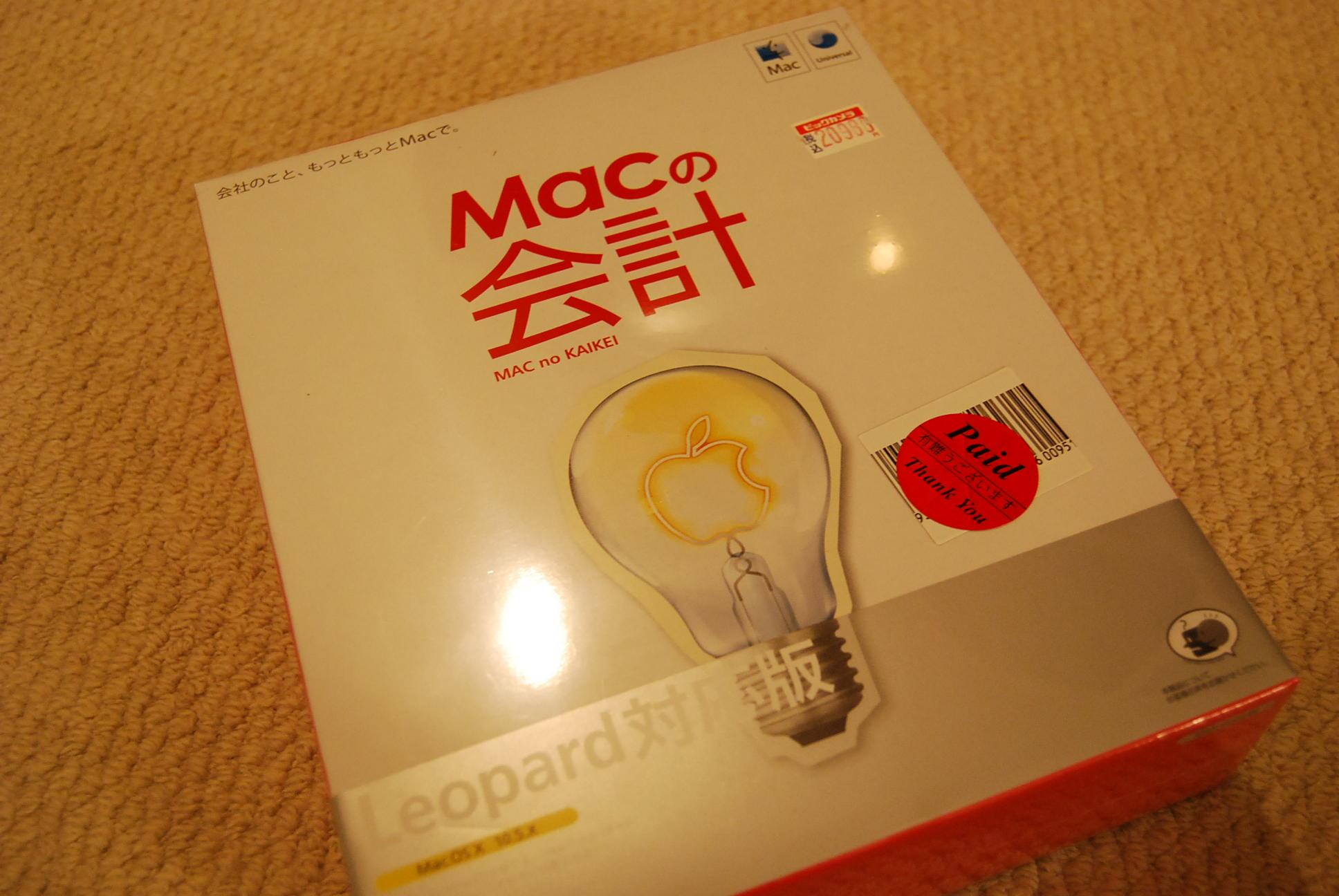 macの会計ソフト_e0142956_20201825.jpg