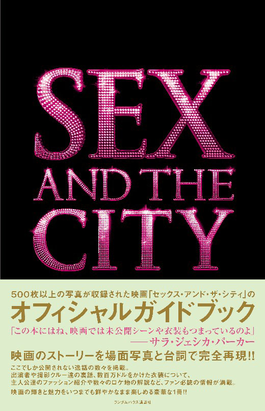 『SEX AND THE CITY』_e0045074_21155972.jpg