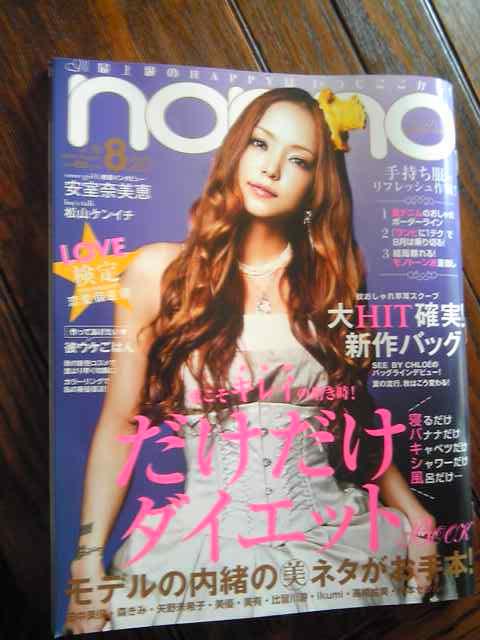 発売中のnon・no表紙_e0013089_10374197.jpg