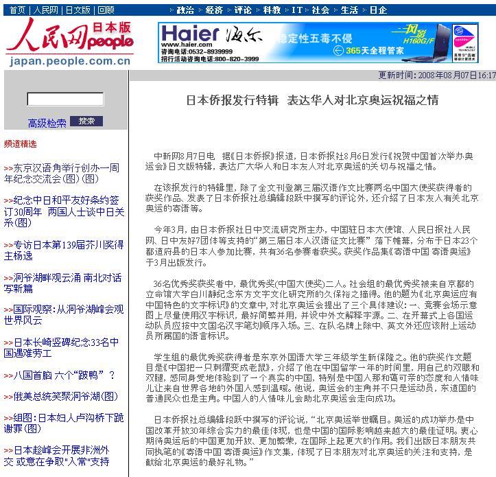北京オリンピック特集発行 人民網日本版が報道_d0027795_1735744.jpg