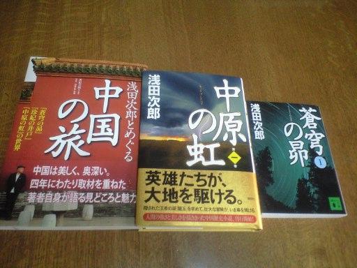 マイ ブーム Go To Beijing_e0101203_1654663.jpg