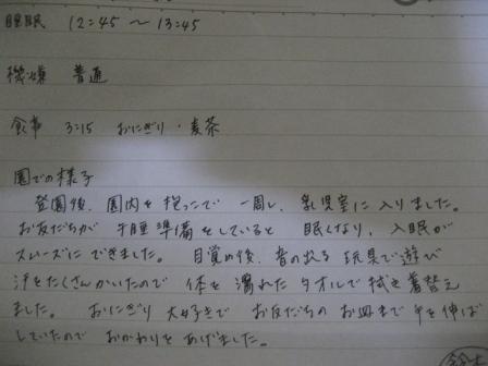 初・保育園_e0095115_17425521.jpg