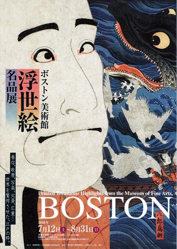 ボストン美術館浮世絵名品展_f0127281_2029832.jpg